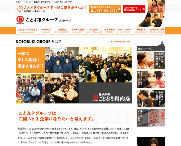 愛媛県のフードビジネスの求人・採用ならことぶき精肉店