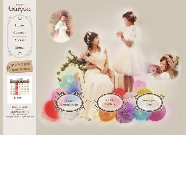 Garcon|伊勢市 美容室