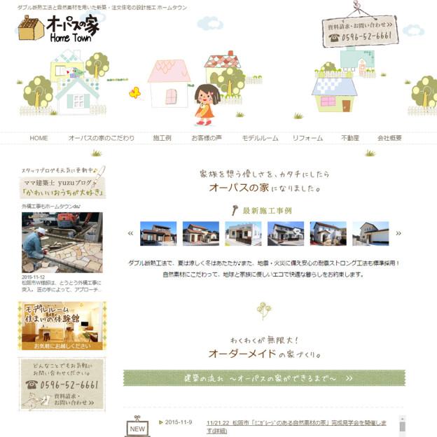 明和町ホームタウン|ダブル断熱・オーパスの家 健康住宅ならホームタウン