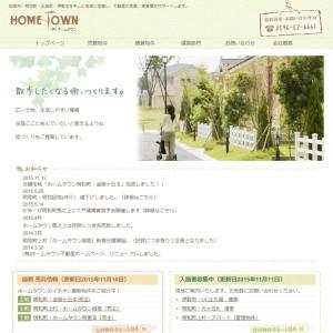 ホームタウン/松阪市・明和町・玉城町・伊勢市/土地・宅地・借家・新築