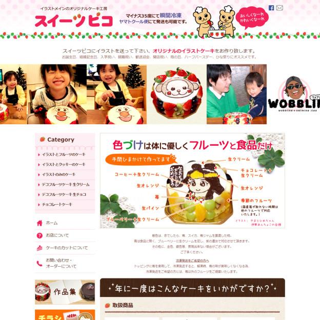 スイーツピコ オリジナルイラストケーキを体に優しいフルーツと食品だけでの色づけでのサイトの画面キャプチャーを拡大して見る
