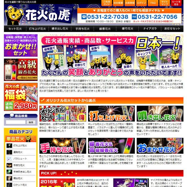 花火を通販で買うなら花火の品揃え日本最大級の【花火の虎】のサイトの画面キャプチャーを拡大して見る