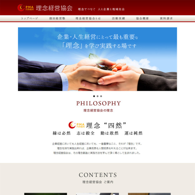 PMA 理念経営協会のサイトの画面キャプチャーを拡大して見る