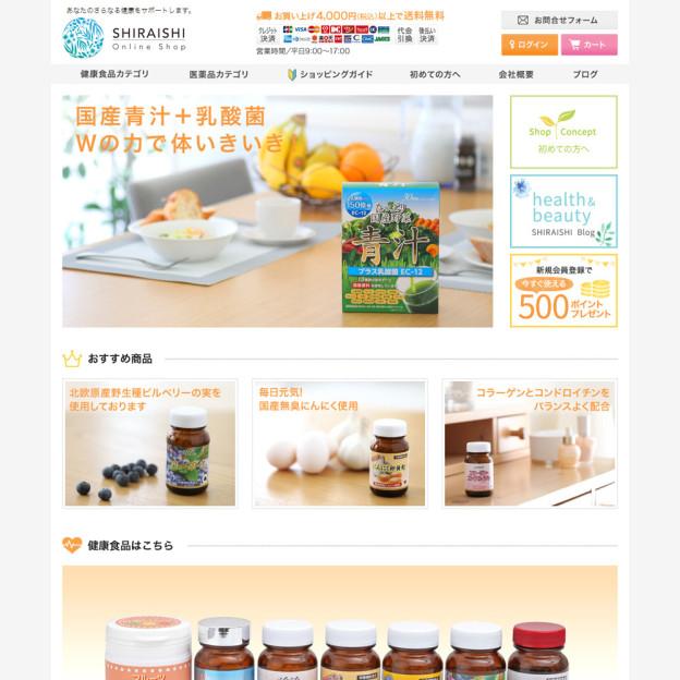 健康食品・サプリメント・医薬品の製造・通販 白石薬品オンラインショップのサイトの画面キャプチャーを拡大して見る