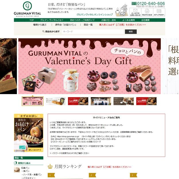 石窯パンの人気・通販ショップ!【GURUMAN VITAL(グルマンヴィタル」)】オンラインストアのサイトの画面キャプチャーを拡大して見る