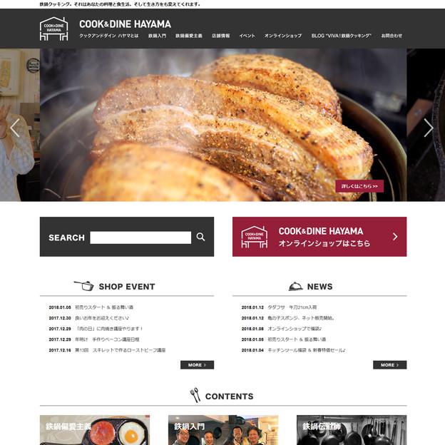 COOK & DINE HAYAMA(クックアンドダイン ハヤマ)公式サイト