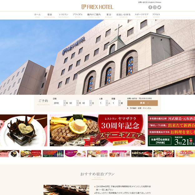 松阪市 ホテル フレックスホテル|松阪・伊勢志摩の観光やビジネスに