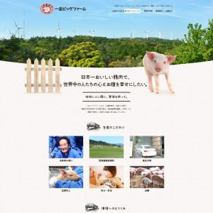 一志ピッグファーム  健康で美味しい豚肉の生産に取り組んでいます。