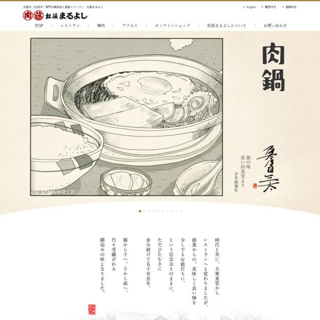 松阪牛(松坂牛)専門店 松阪まるよしのサイトの画面キャプチャーを拡大して見る