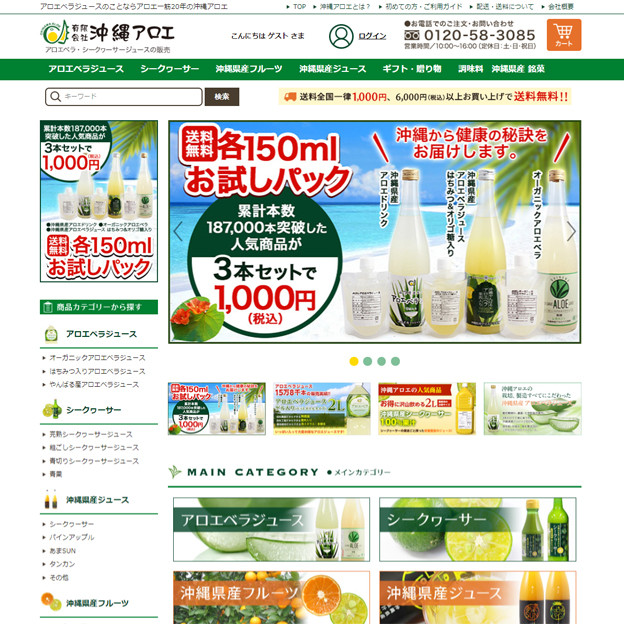 アロエベラジュースの沖縄アロエオンラインショップのサイトの画面キャプチャーを拡大して見る