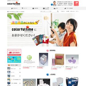 業務用塗料・塗装資材販売専門店 ColorfulTime(カラフルタイム)