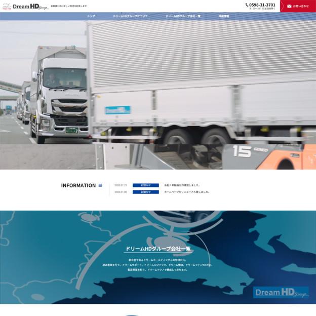 ドリームホールディングスグループ会社案内ページのサイトの画面キャプチャーを拡大して見る