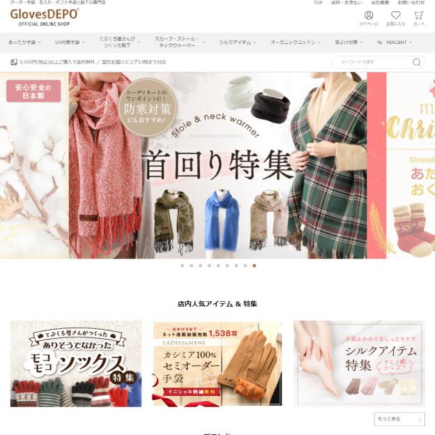 オーダー手袋、名入れ・ギフト手袋と靴下の専門店 GlovesDEPO