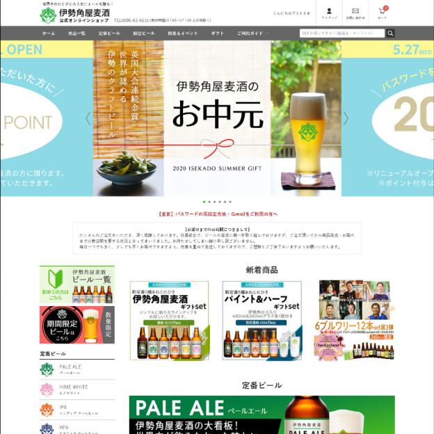 伊勢角屋麦酒公式オンラインショップ