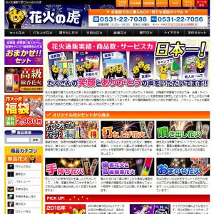 花火を通販で買うなら花火の品揃え日本最大級の【花火の虎】