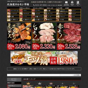 北海道ホルモン市場 – Yahoo!ショッピング